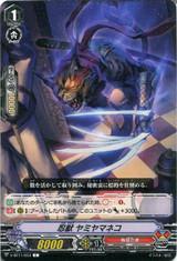 Stealth Beast, Yamiyamaneko V-BT11/054 C