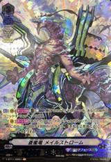 Blue Storm Supreme Dragon, Glory Maelstrom V-BT11/ASR01 ASR
