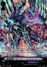 Blue Storm Dragon, Maelstrom V-BT11/ASR02 ASR
