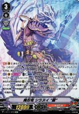 "Demon Stealth Dragon, Shiranui ""Oboro"" V-BT11/SP02 SP"