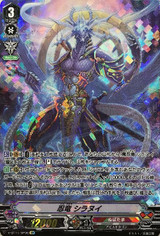 Stealth Dragon, Shiranui V-BT11/SP06 SP