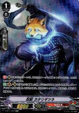 Stealth Beast, Katarigitsune V-BT11/SP07 SP
