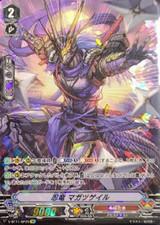 Stealth Dragon, Magatsu Gale V-BT11/SP25 SP