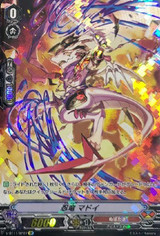 Stealth Dragon, Madoi V-BT11/SP27 SP