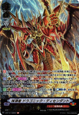 Eradicator, Dragonic Descendant V-BT12/ASR02 ASR