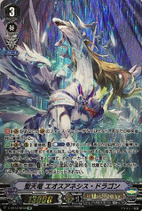 Holy Heavenly Dragon, Eosanesis Dragon V-BT12/SP03 SP