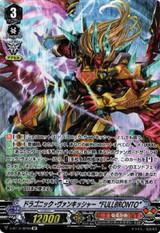 """Dragonic Vanquisher """"FULLBRONTO"""" V-BT12/SP05 SP"""