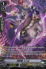 Mythic Beast, Skoll V-BT12/SP13 SP