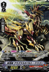 Eradicator, Plasmacatapult Dragon V-BT12/SP15 SP