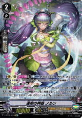 Regalia of Fate, Norn V-BT12/SP18 SP