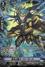 Knight of Spring's Light, Perimore V-BT12/SP20 SP