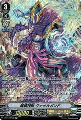 Mythical Destroyer Beast, Vanargandr V-BT12/SP22 SP