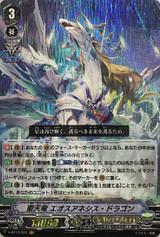 Holy Heavenly Dragon, Eosanesis Dragon V-BT12/003 VR