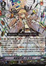 Holy Seraph, Nociel V-BT12/006 RRR