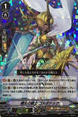 Dawning Knight, Gorboduc V-BT12/010 RRR