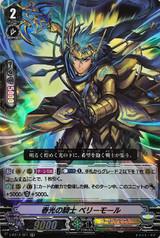 Knight of Spring's Light, Perimore V-BT12/021 RR