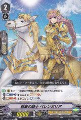 Knight of Benefits, Berengaria V-BT12/036 R