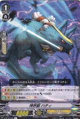 Mythic Beast, Hati V-BT12/040 R