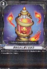 Aspirations of Limitless Power V-BT12/046 R