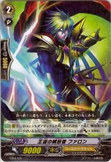 Liberator of the Kingdom, Faron TD08/005 R