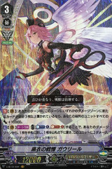 【X4 Set】V Booster Set 12 Divine Lightning Radiance Angel Feather VR RRR RR R C Complete Set