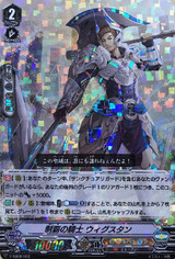 Knight of Conquest, Wigstan V-SS08/002 RRR