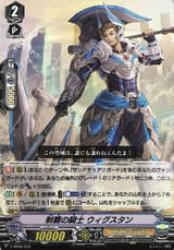 Knight of Conquest, Wigstan V-SS08/002