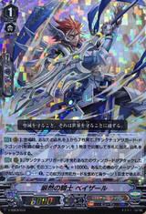 Authoritative Knight, Ballizal V-SS08/003 RRR