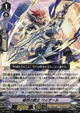 Authoritative Knight, Ballizal V-SS08/003