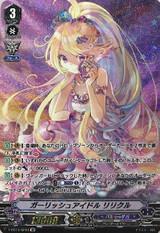 Girlish Idol, Lyricle V-EB15/SP06 SP