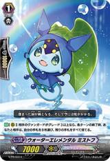 Water Elemental, Mistoph V-PR/0314 PR