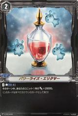Power Rise Elixir V-PR/0339 PR