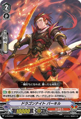 Dragon Knight, Baqir V-PR/0352 PR