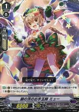 Silver Thorn Juggler, Mu V-PR/0359 PR
