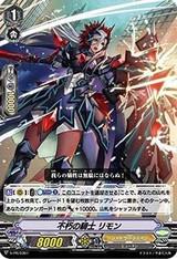 Perennial Knight, Rimmon V-PR/0361 PR