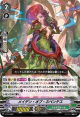 Maiden of Nepenthes V-PR/0368 PR