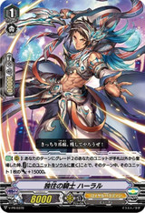 Knight of Going Alone, Harald V-PR/0370 PR