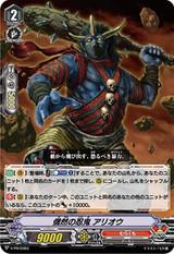 Abrupt Stealth Rogue, Ariou V-PR/0383 PR