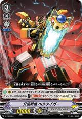 Battlefang, Helltiger V-PR/0384 PR