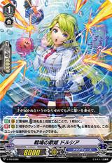 Battle Siren, Dolcia V-PR/0386 PR