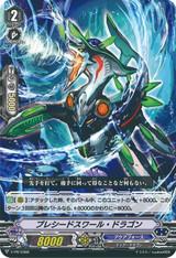 Precede Swirl Dragon V-PR/0388 PR