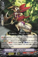 Stealth Beast, Tobiitachi V-PR/0392 PR