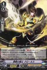 Fierce Fighting Knight, Chlorus V-PR/0394 PR