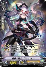 Cherishing Knight, Branwen V-PR/0414 PR