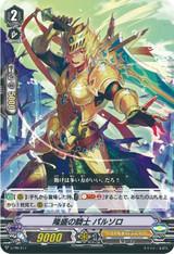 Thriving Knight, Palsolo V-PR/0417 PR