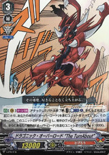 """Dragonic Overlord """"The TurnAbout"""" V-PR/0418 PR"""