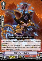 Stealth Beast, Jadouneko V-PR/0423 PR
