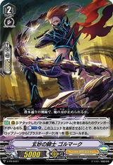 Abstruse Knight, Golmarc V-PR/0427 PR