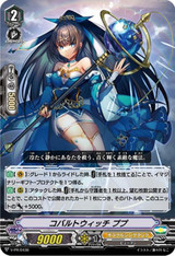 Cobalt Witch, PuPu V-PR/0436 PR