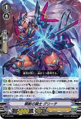 Knight of Blinking Slash, Grite V-PR/0438 PR